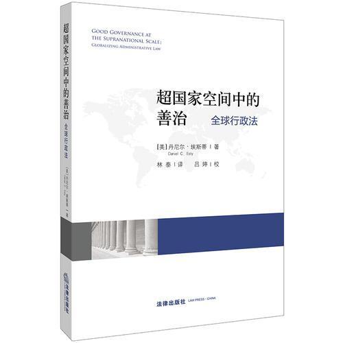 超国家空间中的善治:全球行政法