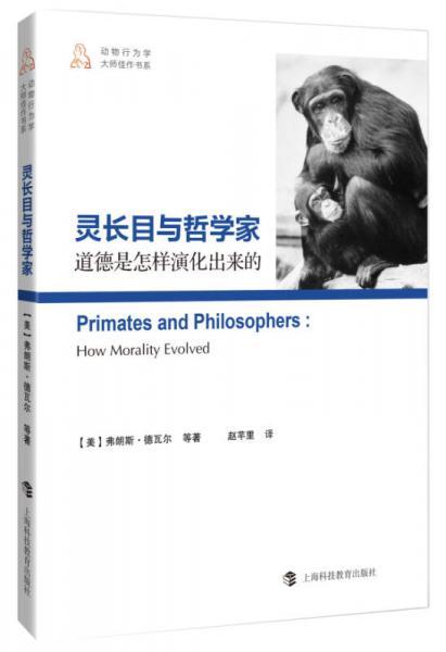 灵长目与哲学家
