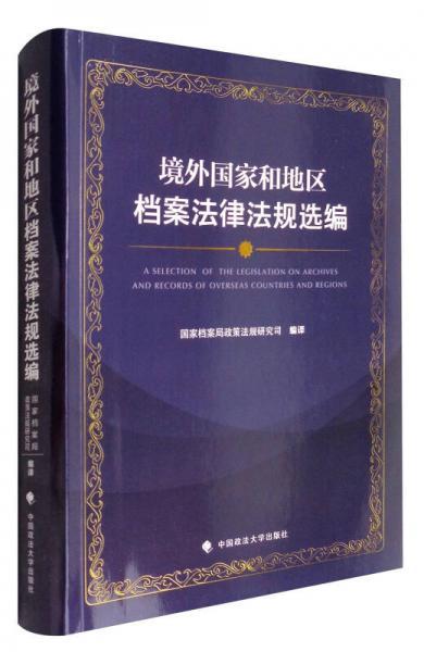境外国家和地区档案法律法规选编