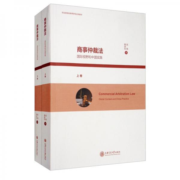 商事仲裁法:国际视野和中国实践(套装上下卷)