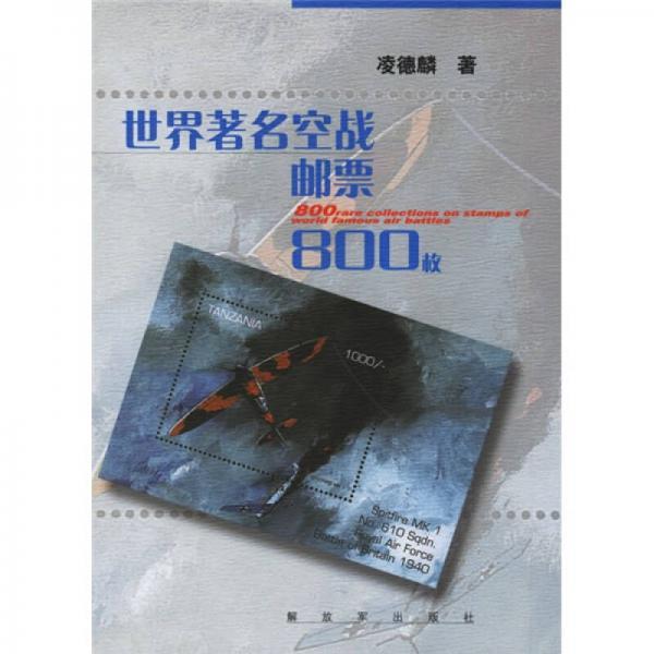 世界著名空战邮票800枚