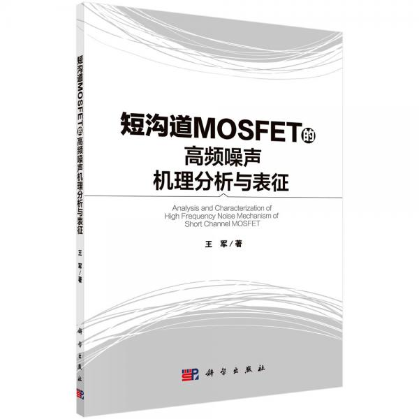 短沟道MOSFET的高频噪声机理分析与表征