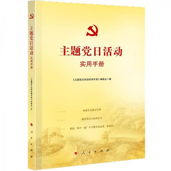 主题党日活动实用手册
