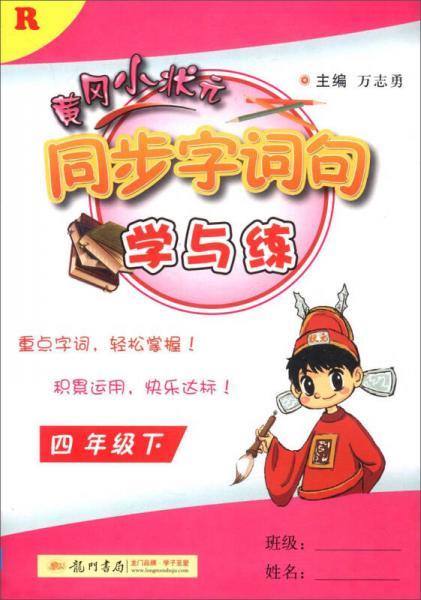 2016春 黄冈小状元同步字词句学与练:四年级下(R)