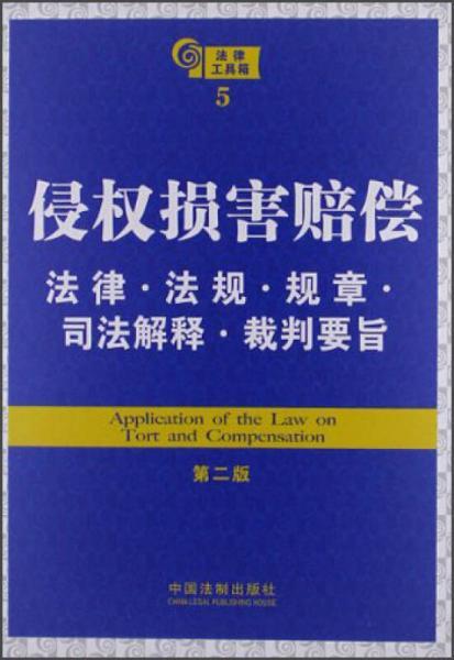 侵权损害赔偿:法律·法规·规章·司法解释·裁判要旨(第2版)