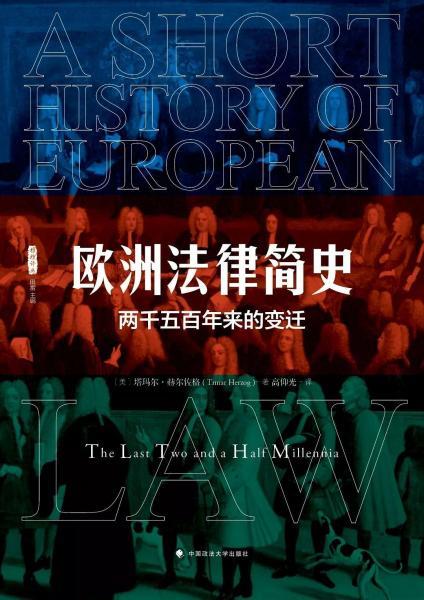 欧洲法律简史:两千五百年来的变迁
