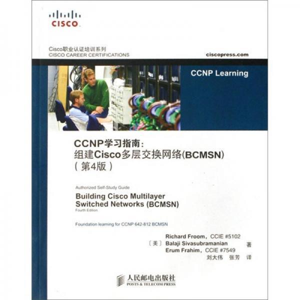 CCNP学习指南