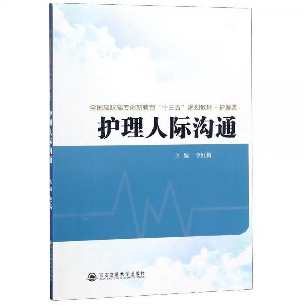 护理人际沟通全国高职高专创新教育十三五规划教材.护理类