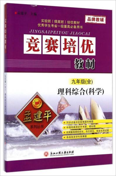 孟建平系列丛书·竞赛培优教材:理科综合(科学 九年级全)