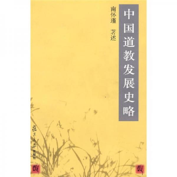 中国道教发展史略