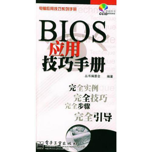 BIOS应用技巧手册