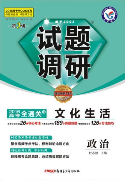 天星教育·2016试题调研 政治(第3辑)