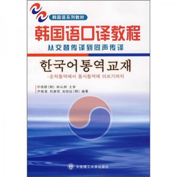 韩国语口译教程