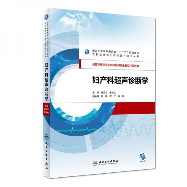 妇产科超声诊断学(研究生/配增值)
