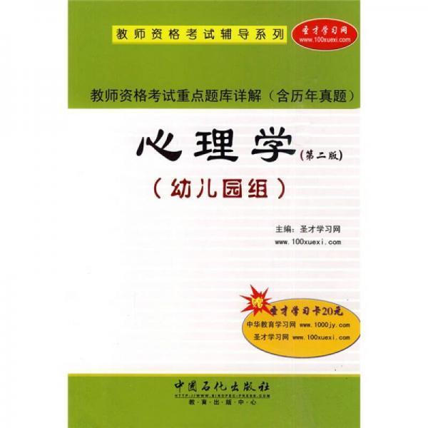 教师资格考试重点题库详解(含历年真题):心理学(幼儿园组)(第2版)