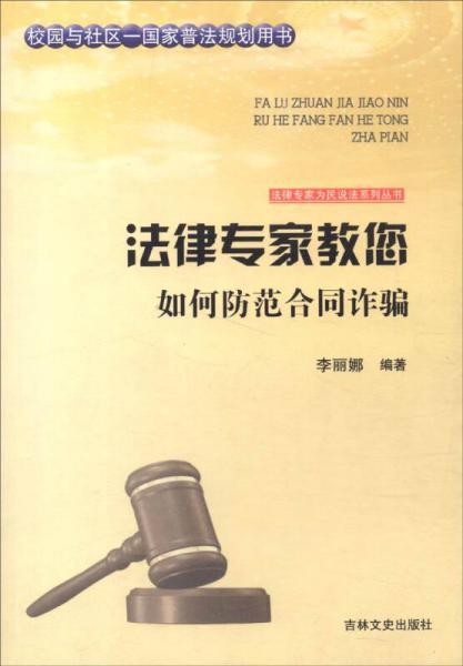吉林文史出版社 法律专家为民说法系列丛书 法律专家教您如何防范合同诈骗