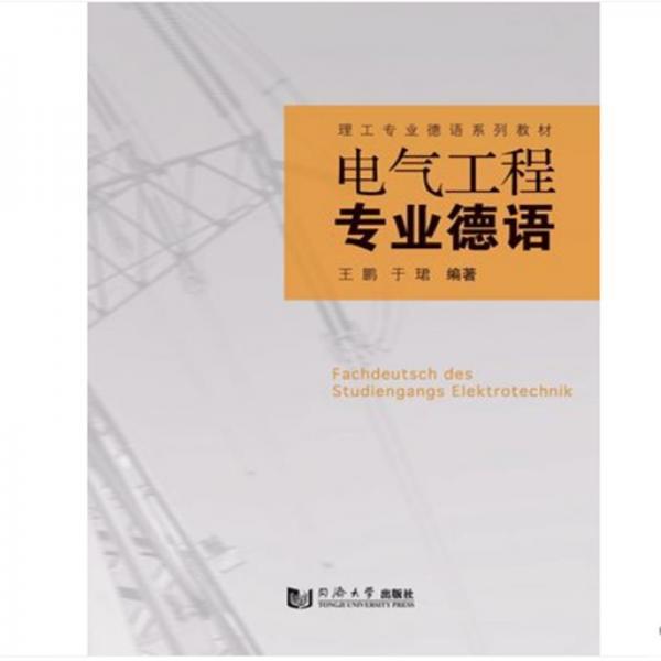 电气工程专业德语