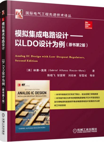模拟集成电路设计 以LDO设计为例(原书第2版)