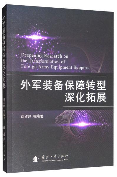 外军装备保障转型深化拓展