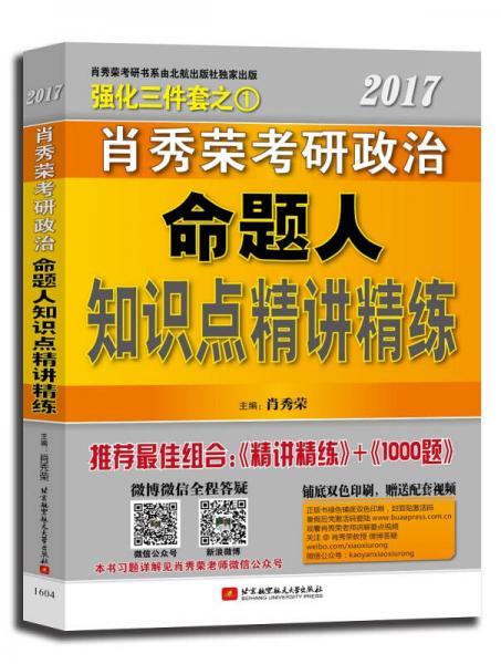2017肖秀荣考研政治命题人知识点精讲精练