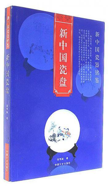 新中国瓷盘/新中国瓷器铭鉴