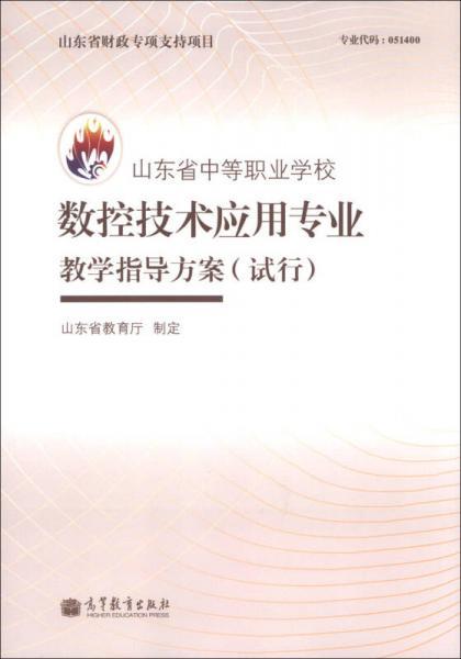 山东省中等职业学校数控技术应用专业教学指导方案(试行)