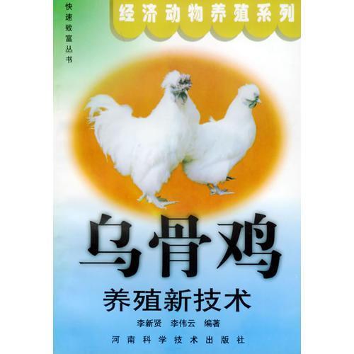 乌骨鸡养殖新技术——快速致富丛书·经济动物养殖系列