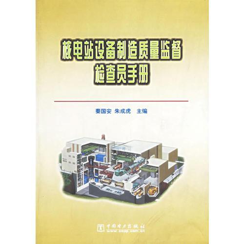 核电站设备制造质量监督检查员手册