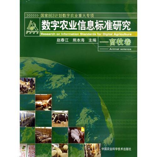 数字农业信息标准研究:畜牧卷