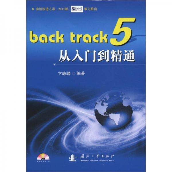 Back track 5从入门到精通