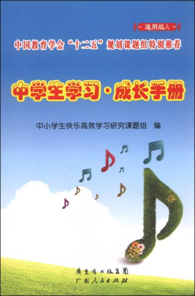 中学生学习·成长手册(通用版A)