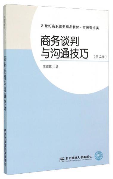 商务谈判与沟通技巧(第2版市场营销类21世纪高职高专精品教材)