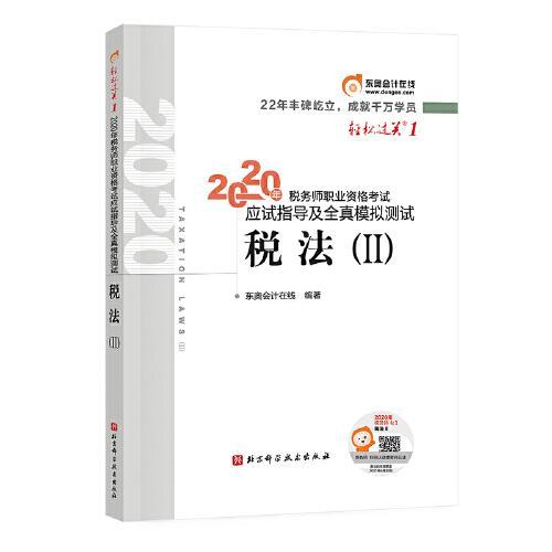 轻松过关1 2020年税务师职业资格考试应试指导及全真模拟测试  税法Ⅱ