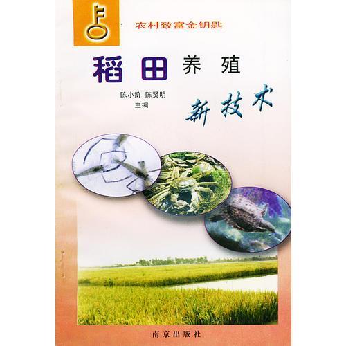 稻田养殖新技术——农村致富金钥匙
