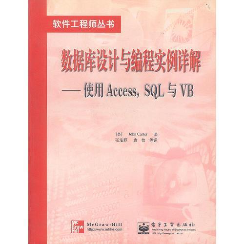 数据库设计与编程实例详解:使用Access、SQL与VB