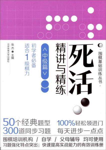 围棋基础训练丛书:死活精讲与精练(中级篇适合1级棋力)
