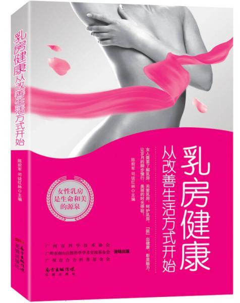 乳房健康,从改善生活方式开始