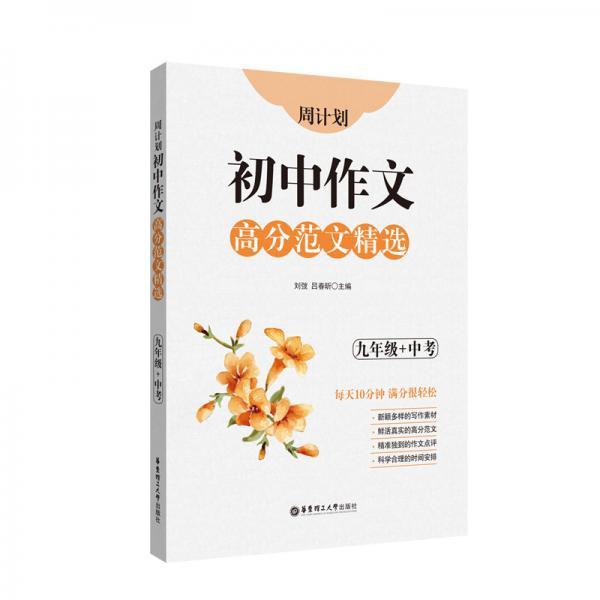 周计划:初中作文高分范文精选(九年级+中考)