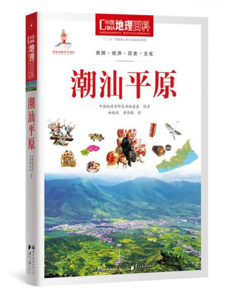 中国地理百科丛书:潮汕平原