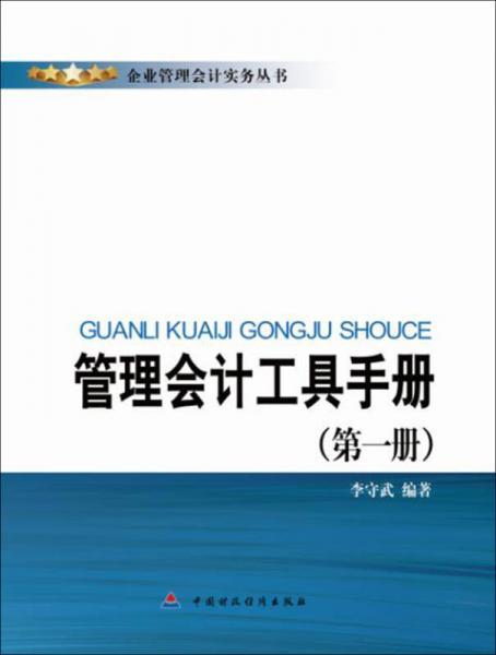 管理会计工具手册(第一册)