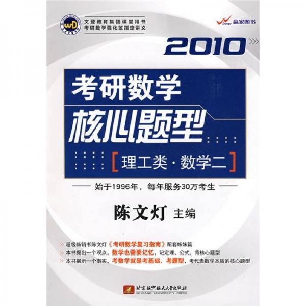 2010考研数学核心题型(理工类·数学二)