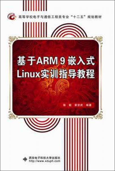 基于ARM9嵌入式Linux实训指导教程