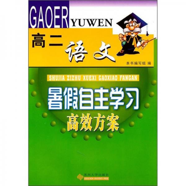 暑假自主学习高效方案:语文(高2)