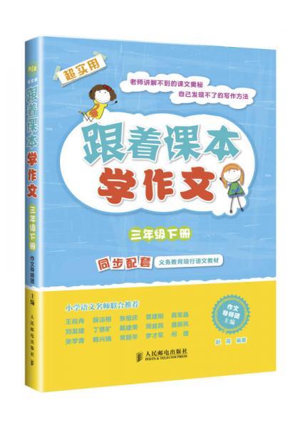 跟着课本学作文:三年级下册(同步配套义务教育现行语文教材)