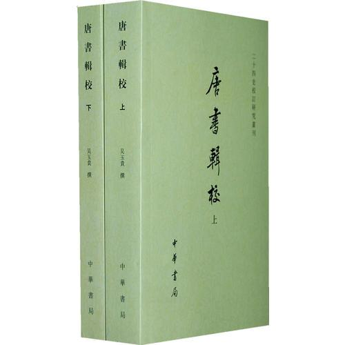 唐书辑校(全二册)