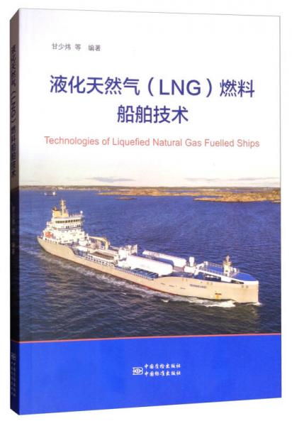 液化天然气(LNG)燃料船舶技术