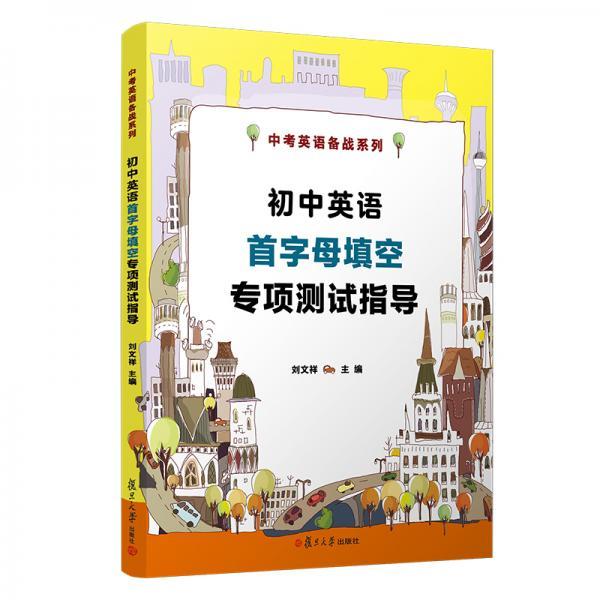 初中英语首字母填空专项测试指导(中考英语备战系列)