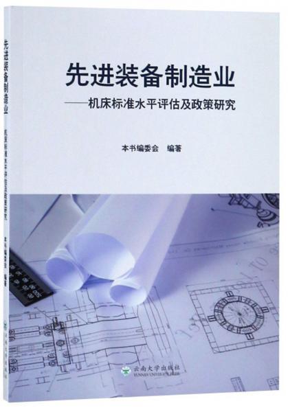 先进装备制造业:机床标准水平评估及政策研究