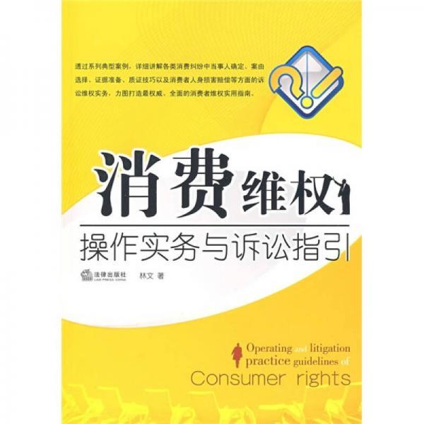 消费维权操作实务与诉讼指引