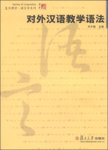 对外汉语教学语法